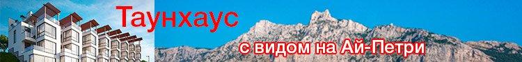 Таунхаус в Крыму